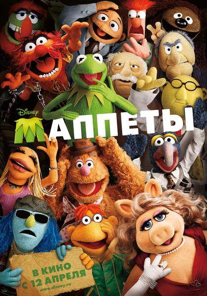 Маппеты (The Muppets)