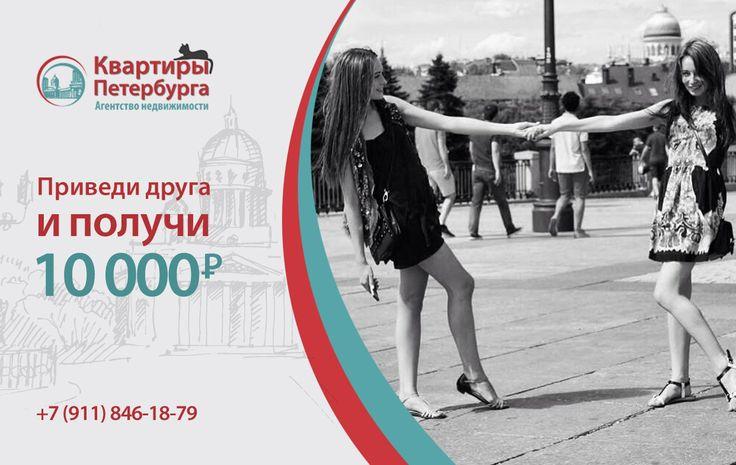 """""""Приведи Друга"""" Приведите Вашего друга в наше Агентство недвижимости и получите вознаграждение 10 000 рублей при заключении сделки с недвижимостью."""