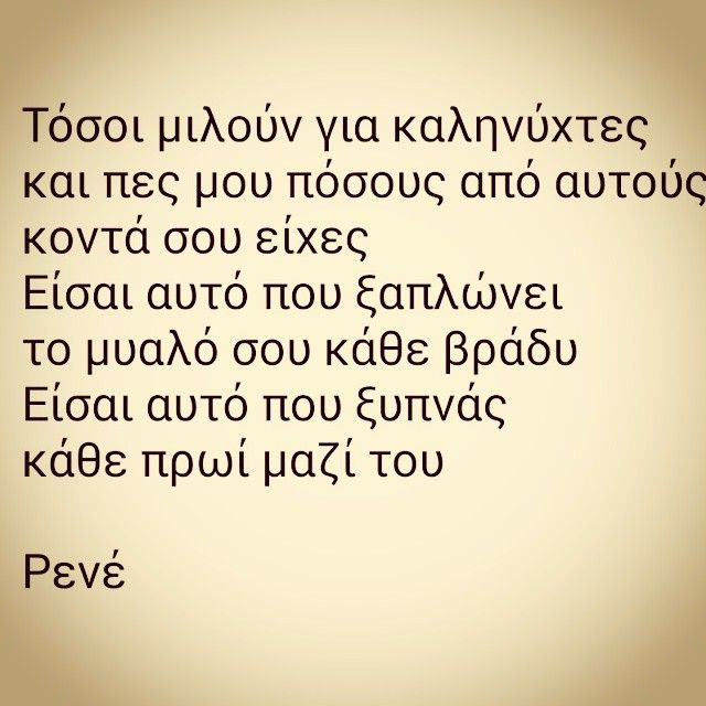 #Ρενέ #στυλιαρά #ποίηση #poetry #διακριτικά