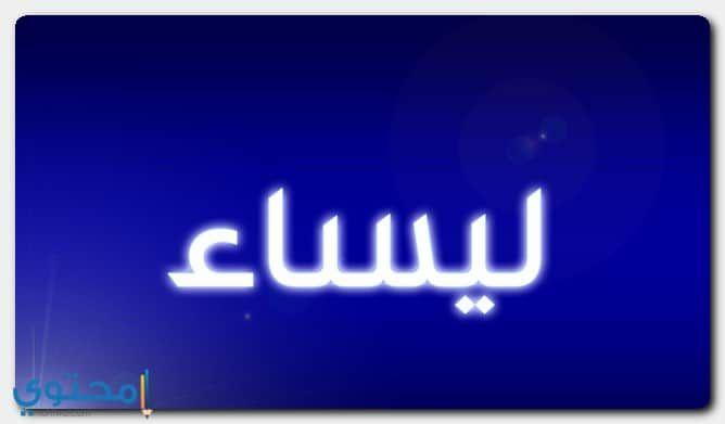معنى اسم ليساء وحكم التسمية به Laisaa معاني الاسماء Laisaa أليس Neon Signs Gaming Logos Clu