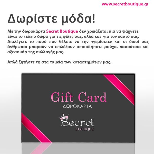 ***New Gift Card by Secret Boutique***