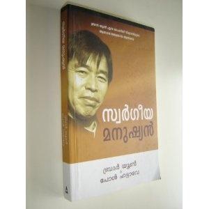 The Heavenly Man in Malayalam Language / Swargeeya Manushyan by Bro.Yun & Paul Hattaway / Malayalam a language of India  $39.99