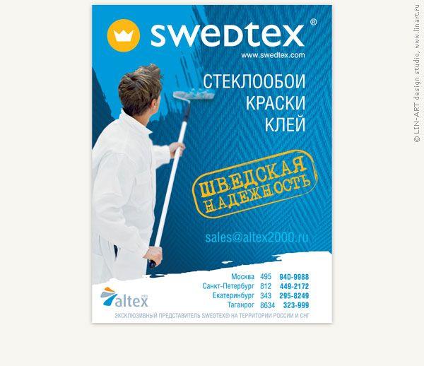 Рекламная полоса  «Альтекс-2000»