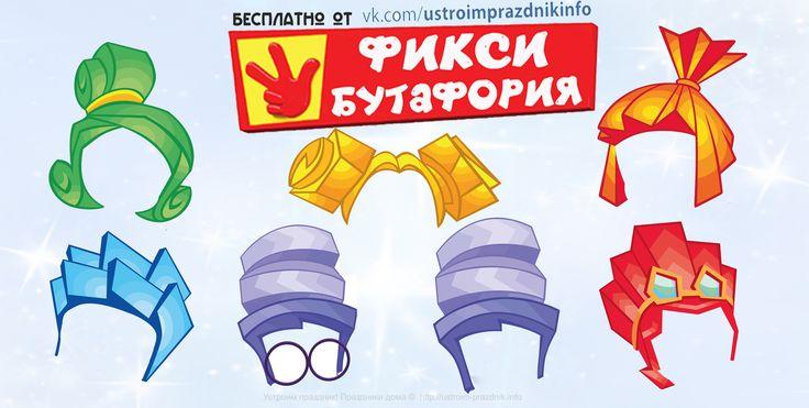 Фотобутафория с Фиксиками на детский день рождения: маски-прически: Симки, Нолика, Верты, Шпули, Файера и Игрека скачать бесплатно #фиксики