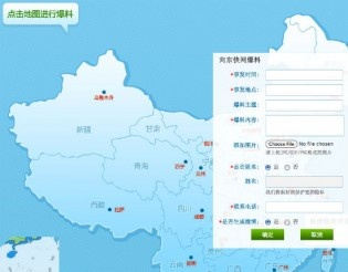 Another day, another weird thing happening with Sina Weibo. More: http://www.techinasia.com/sina-anonymous-news-platform/