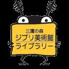 [Sight] Ghibli Museum (Mitaka) - trip to Ghibli to look at animation