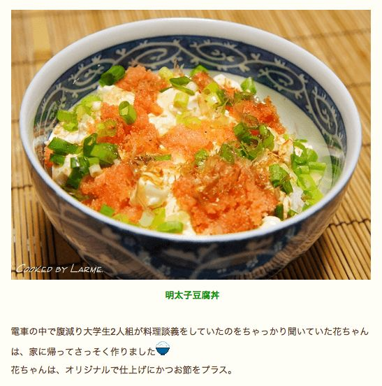 「豆腐丼」の安くて簡単なレシピ8つ 納豆や明太子、アボカドでアレンジ - はてなニュース