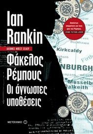 Φάκελος Ρέμπους: Οι άγνωστες υποθέσεις