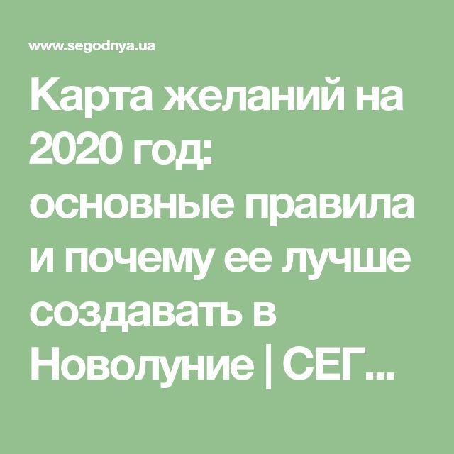 Karta Zhelanij Na Novolunie Kak Pravilno Sdelat V 2020 G S