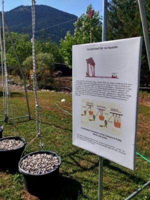 Το πολύσπαστο του Αρχιμίδη , Εκπαιδευτικό Πάρκο