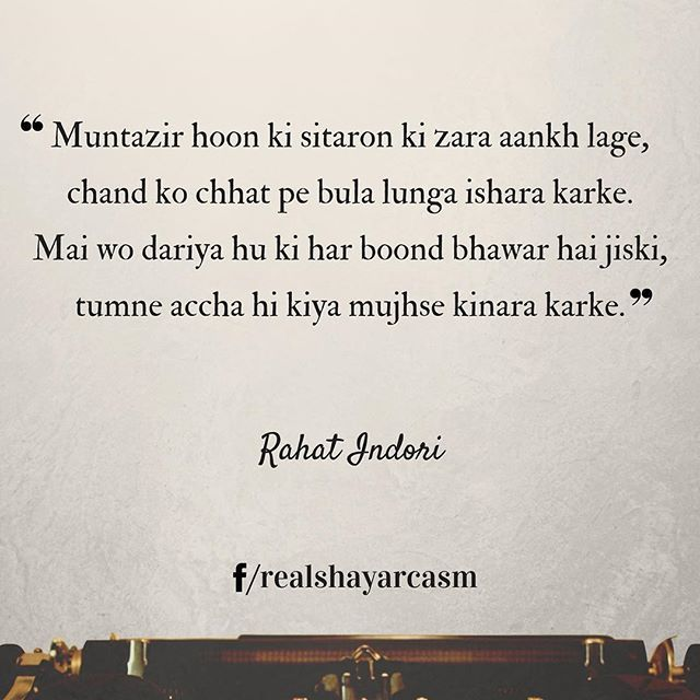 Comment. Like. Share. Follow for more. #shayari #ghazal #jaunelia #shayarcasm #poetry #poem #wordtherapy #sher #urdu #urdupoetry #loveshayari #writerscommunity #writersnetwork #writersofinstagram #thoughts #poems #tbt #photooftheday #instagood #instalove #shayarioftheday #instaword #mominkhanmomin #irfansiddiqi #rekhta #andaleebshadani #gulzar