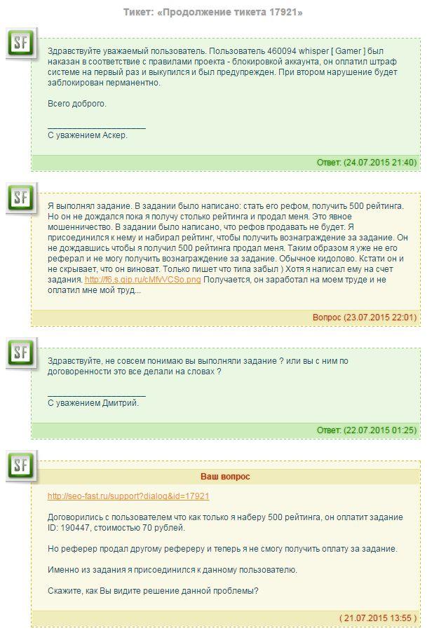 Seo Fast - Отзывы, Мошенничество, обман, лохотрон! - FinGuru.net