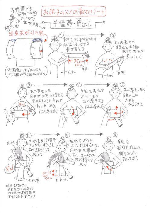 名古屋帯でできる「銀座結び」とも呼ばれる簡易式の「角出し」が だいぶ以前から流行っていますが、 時代劇などでよく見かける袋帯の昼夜帯などで結ぶ「本角出...