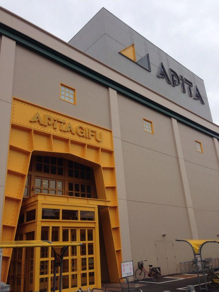 アピタ 岐阜店 場所: Gifu, 岐阜県