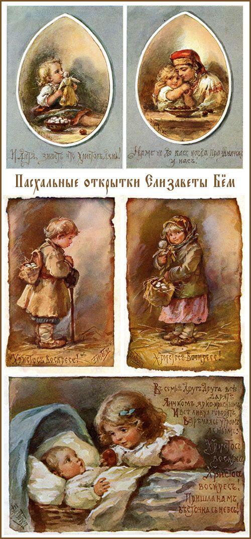 Бем Елизавета Меркурьевна - clipartis Jimdo-Page! Скачать бесплатно фото, картинки, обои, рисунки, иконки, клипарты, шаблоны, открытки, анимашки, рамки, орнаменты, бэкграунды