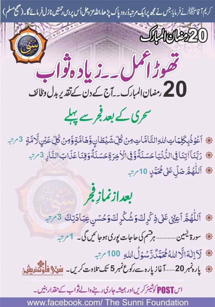 Pin By Seeemab Shaheen On Ramzan Ul Mubarik1441hijri Islamic Prayer Social Security Card Ramzan Dua
