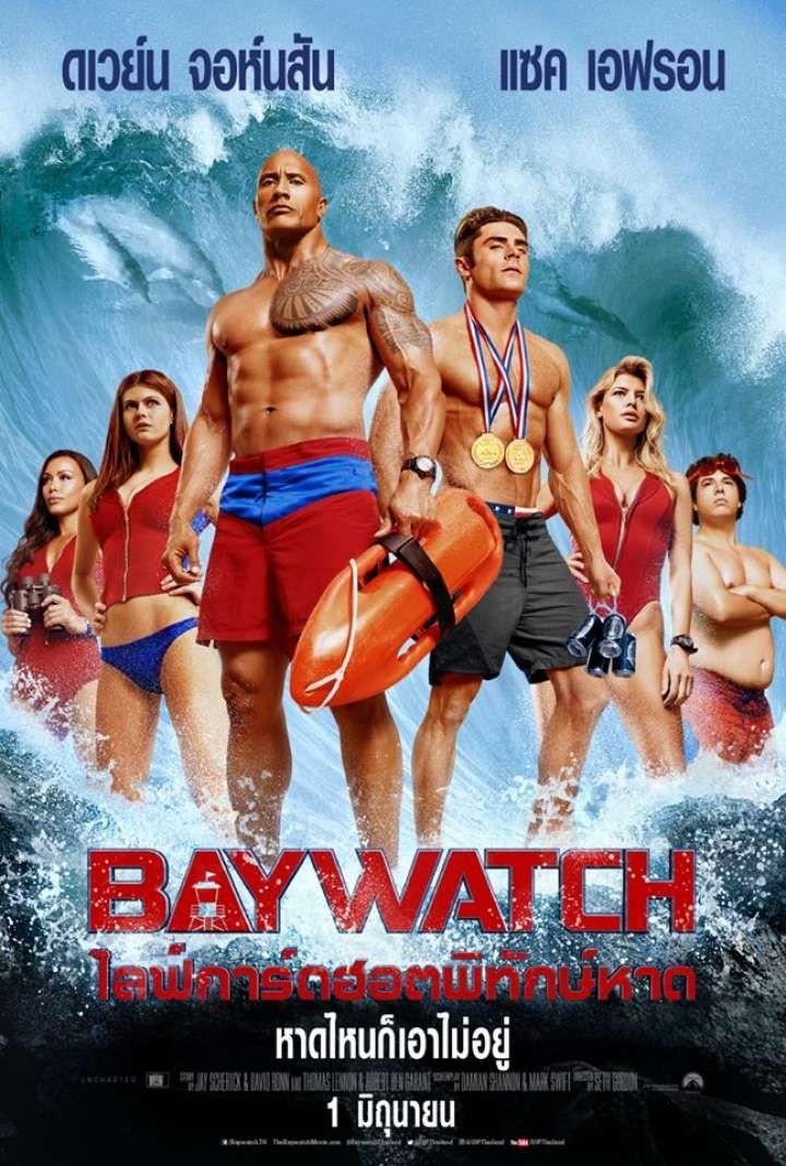 ดูหนังออนไลน์ Baywatch (2017) ไลฟ์การ์ดฮอตพิทักษ์หาด และ หนังออนไลน์ hd หนังใหม่ หนังซูม ชนโรง หนังมาสเตอร์ เรื่องอื่นๆได้ที่นี่