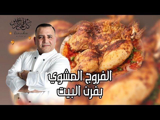 الدجاج المشوي بفرن البيت للخاضعين للحجر المنزلي مع شام الاصيل Food Chicken Turkey