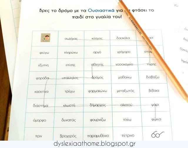 Dyslexia at home: Οι 4 Λαβύρινθοι της Γραμματικής! Μαθαίνουμε γραμματική στο παιδί με Δυσλεξία [εκτυπώσιμοι]