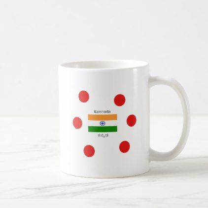 Kannada Language And Indian Flag Design Coffee Mug - office ideas diy customize special