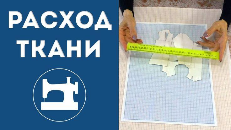 Как лучше всего определить расход ткани?