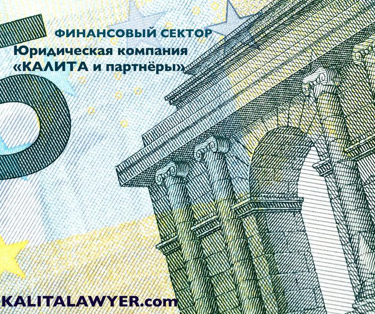"""Финансовый сектор :: Юридическая компания """"КАЛИТА и партнёры"""""""