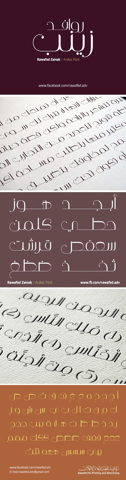 Rawafed Zainab Arabic Font on Behance