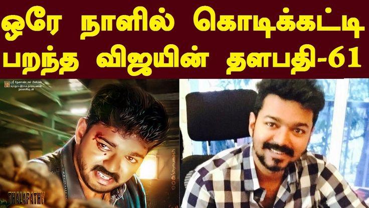 ஒரே நாளில் கொடிக்கட்டி பறந்த விஜயின் தளபதி 61 | Thalapathy 61 | Tamil Cinema NewsVijay's Thalapathy 61 New Update | Actor Ilayathalapathy Vijay Atlee AR Rahman's Thalapathy 61 Update | Trendswood Trendswood tv | News | Latest Tamil... Check more at http://tamil.swengen.com/%e0%ae%92%e0%ae%b0%e0%af%87-%e0%ae%a8%e0%ae%be%e0%ae%b3%e0%ae%bf%e0%ae%b2%e0%af%8d-%e0%ae%95%e0%af%8a%e0%ae%9f%e0%ae%bf%e0%ae%95%e0%af%8d%e0%ae%95%e0%ae%9f%e0%af%8d%e0%ae%9f%e0%ae%bf-%e0%ae%aa/