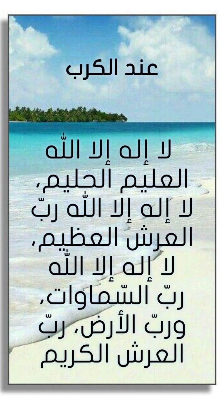 دعاء الكرب لا إله إلا الله العليم الحليم لا إله إلا الله رب العرش العظيم Islam Outdoor Beach