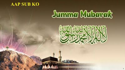 Shayari Urdu Images: Jumma-Mubarak SMS