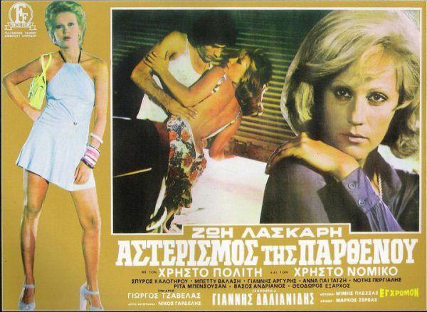 """Η ακατάλληλη ταινία που έπαιξε η Αλίκη Βουγιουκλάκη γιατί ήθελε να αλλάξει πορεία. """"Επί δέκα χρόνια νιαουρίζω"""" έλεγε, αλλά τελικά τα παράτησε και τον ρόλο πήρε η Ζωή Λάσκαρη - ΜΗΧΑΝΗ ΤΟΥ ΧΡΟΝΟΥ"""