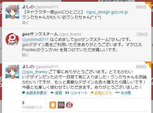 gooをご利用いただいている方とのお話。(0208 よしの @yoshino0111 さん) - gooサンクスチーム