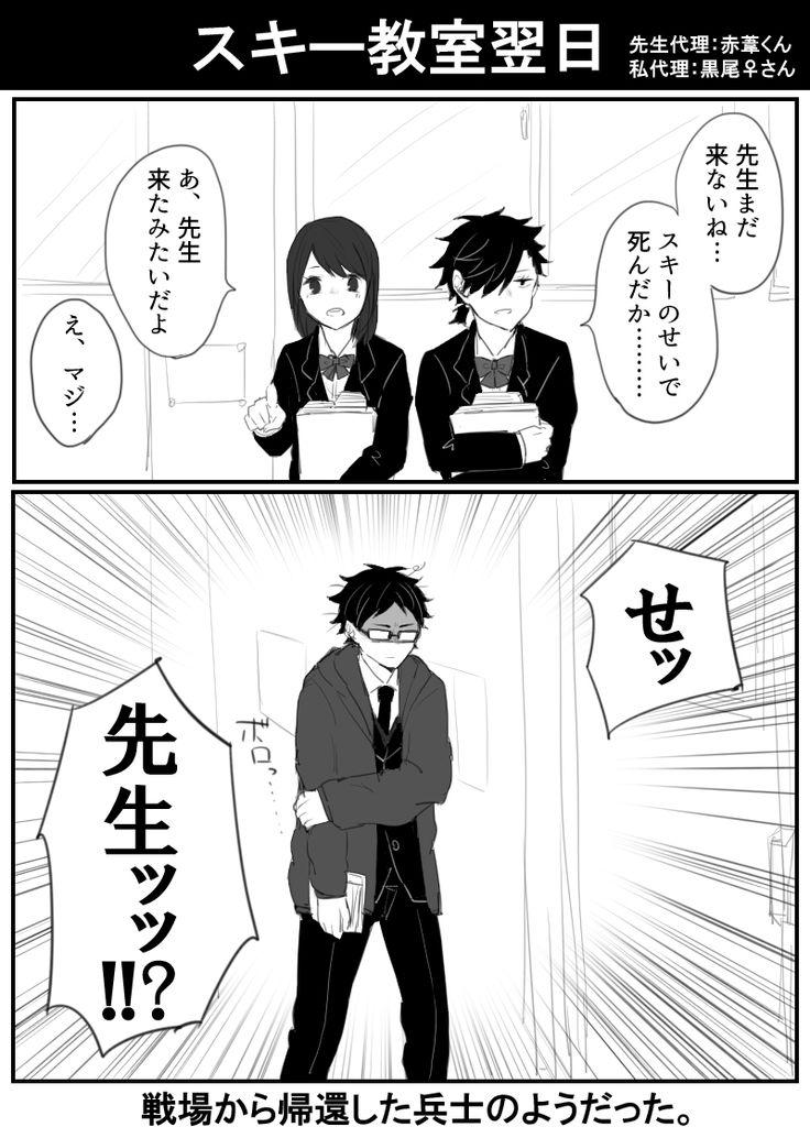【実録】古典の赤葦先生【HQ!!】 [9]
