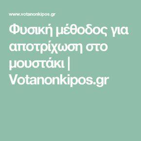 Φυσική μέθοδος για αποτρίχωση στο μουστάκι | Votanonkipos.gr