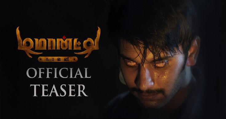 Demonte Colony Teaser