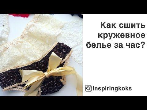 Швейная ФЕЯ: Кружевное белье для тебя  #2 - YouTube