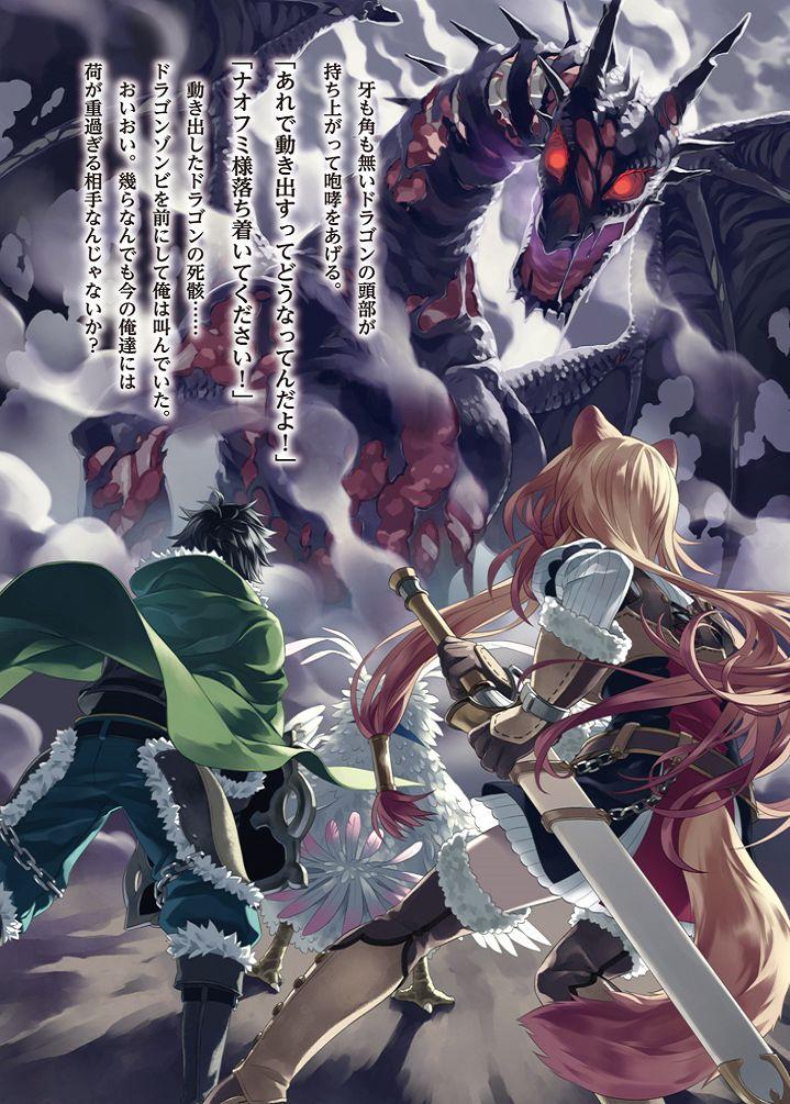 Naofumi Iwatani/Image Gallery The Rising of the Shield