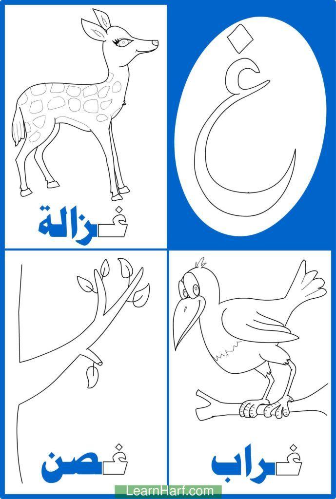 تلوين حرف الغين Arabic Alphabet For Kids Learn Arabic Alphabet Arabic Alphabet