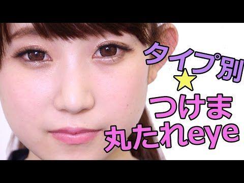 色々なタイプのつけまつげをつけてみた!〜丸たれ目 編〜 - YouTube