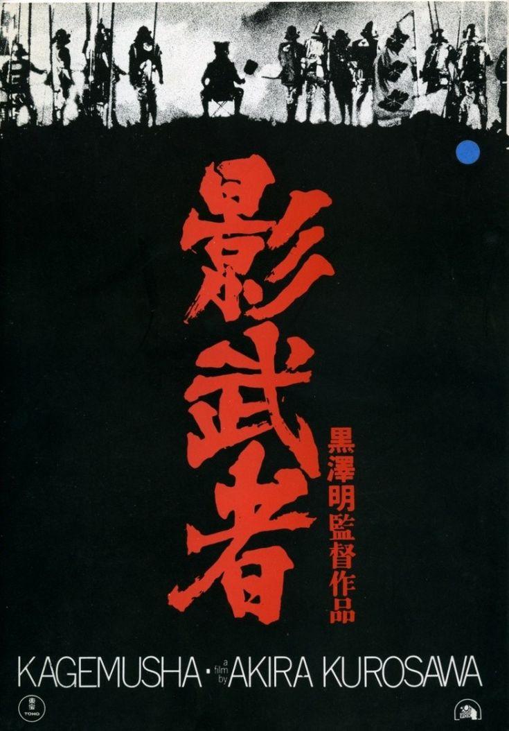 """Japanese poster of the movie """"Kagemusha"""" (1980), directed by Akira KUROSAWA"""