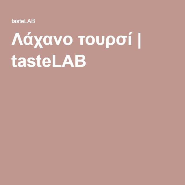Λάχανο τουρσί   tasteLAB