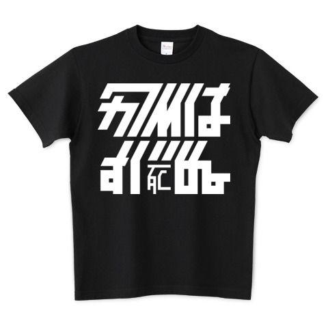 カワイイはすぐ死ぬスクエアホワイト | デザインTシャツ通販 T-SHIRTS TRINITY(Tシャツトリニティ)