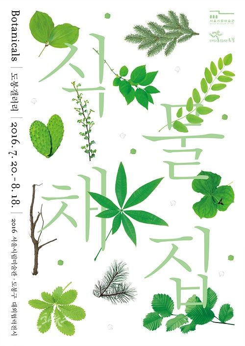 2016 대외협력전시 SeMA Collection : 식물채집_Botanicals, an event on ArtRescape