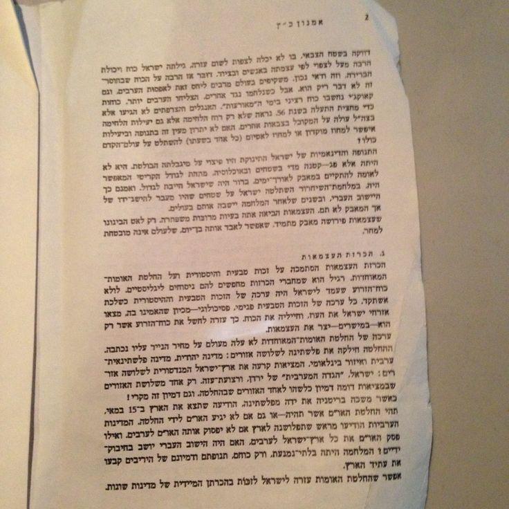 העמוד השני