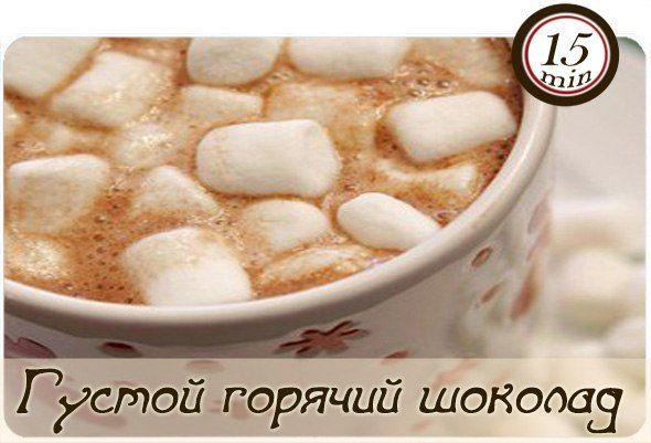 Густой горячий шоколад со взбитыми сливками и зефиром / Основы бизнеса
