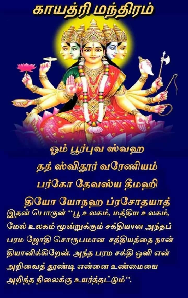 Pin by Viji Chidam on Aanmeegam in 2019 | Hindu mantras