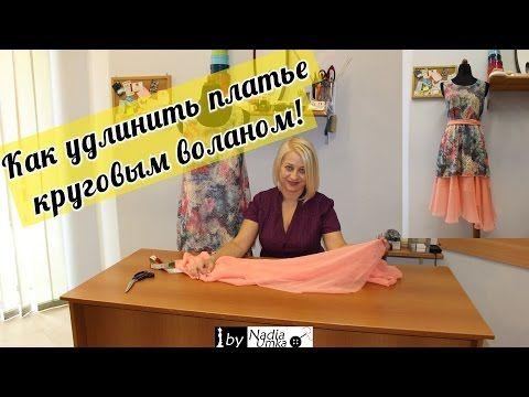 Как удлинить платье круговым воланом! by Nadia Umka ! - YouTube