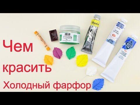 Чем красить холодный фарфор - YouTube