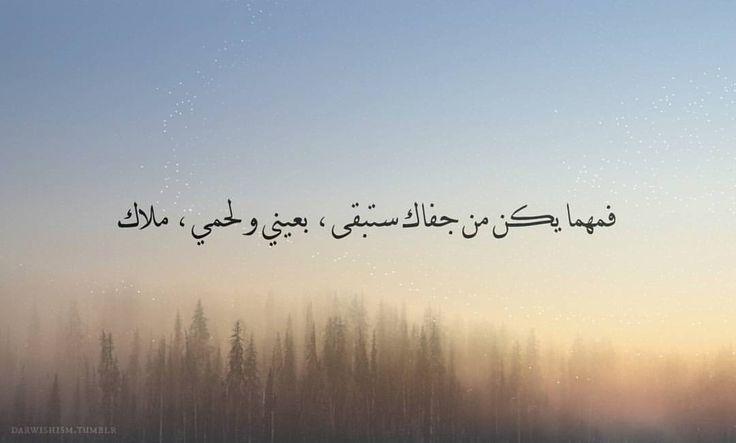 """No matter how estranged, she will remain, in my eyes and flesh, an angel."" #MahmoudDarwish #Mahmoud_Darwish #Lit #Literature #Poetry #arabic #Love #Quote #محمود_درويش #درويشيات #ادب #عربي #شعر #ادبيات #اقتباس #حب"