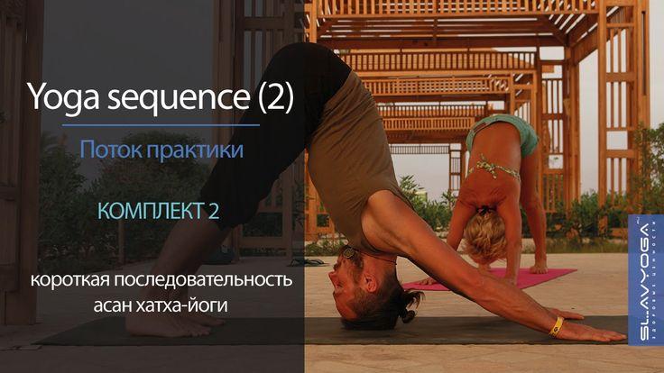 Yoga sequence [2]   Короткая последовательность асан [2]   Видео по йоге...